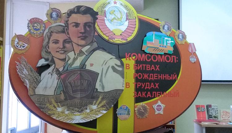 Комсомольская биография