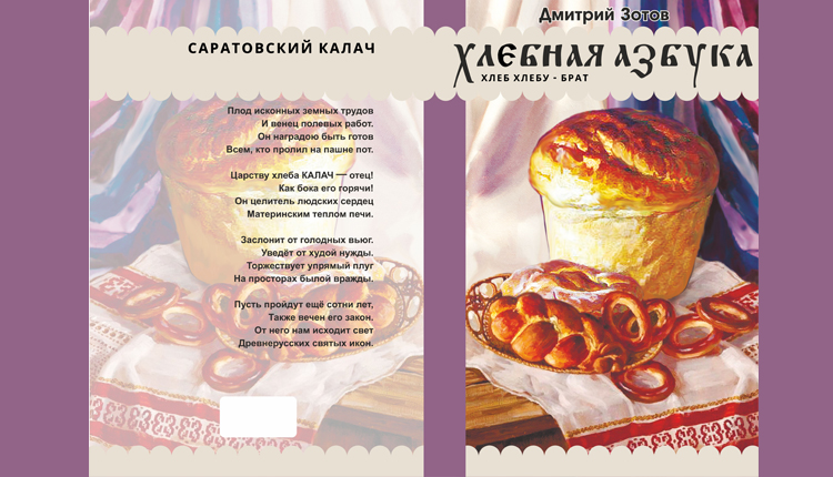 Хлебная азбука